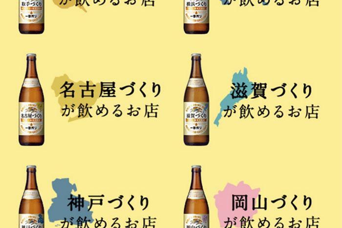 キリンビール『9工場の一番搾り』に痛恨のミス!? 滋賀県民は納得の模様