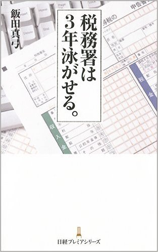 『税務署は3年泳がせる。』 著:飯田真弓/刊:日本経済新聞出版社