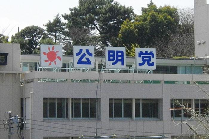 公明党市議団の「大バクチ」に破壊される大阪市と日本の未来=内閣官房参与 藤井聡