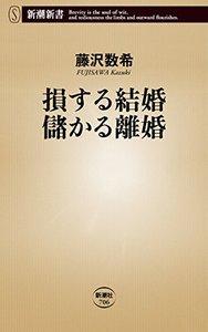 『損する結婚 儲かる離婚』著:藤沢数希/刊:新潮社