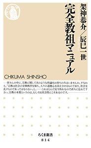 『完全教祖マニュアル』著:架神恭介,辰巳一世/刊:筑摩書房