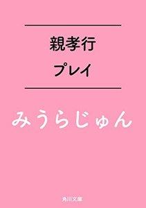 『親孝行プレイ』著:みうらじゅん/刊:角川文庫