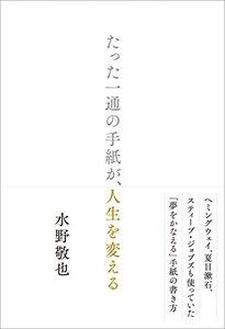 『たった一通の手紙が、人生を変える.』著:水野敬也/刊:ミズノオフィス