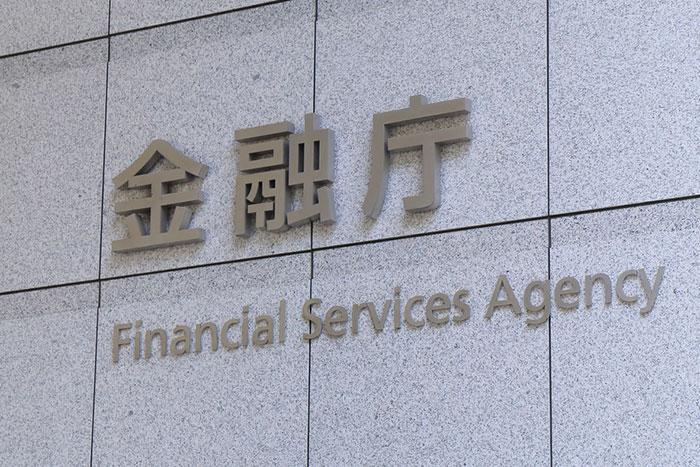 森金融庁長官が赤裸々に批判!「証券業界の罪」と資産運用の未来=坂本彰