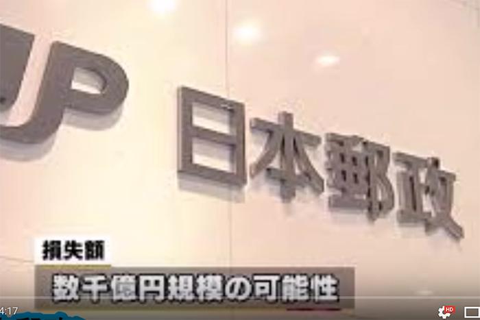 投資家を馬鹿にしている、日本郵政「巨額減損処理」の愚かしさ=近藤駿介