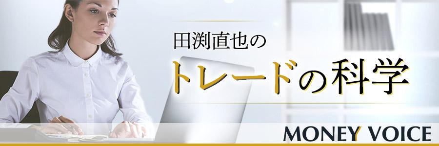 田渕直也のトレードの科学