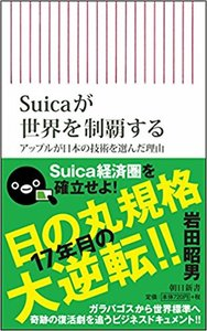 『Suicaが世界を制覇する アップルが日本の技術を選んだ理由(新書版)』 著:岩田昭男/刊:朝日新書