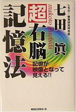 『超右脳記憶法』 著:七田 眞/刊:KKロングセラーズ