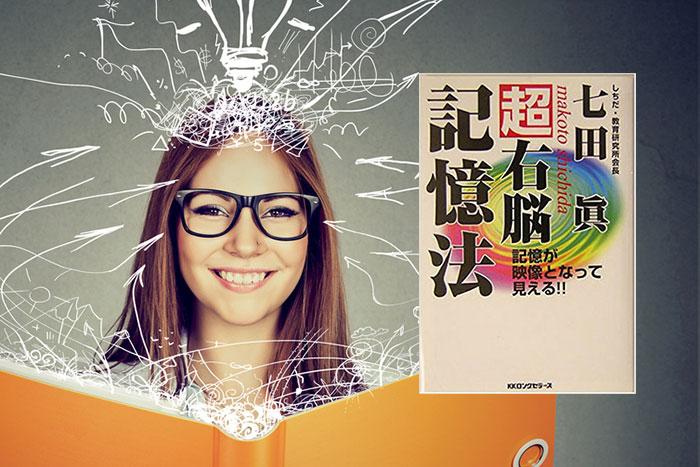 【書評】『超右脳記憶法:記憶が映像となって見える』は仕事に役立つスゴ本だ!