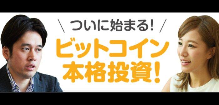 ココが知りたいビットコイン(1) 福井仁美さん、BTC投資歴1年目の素朴な疑問とは? | マネーボイス