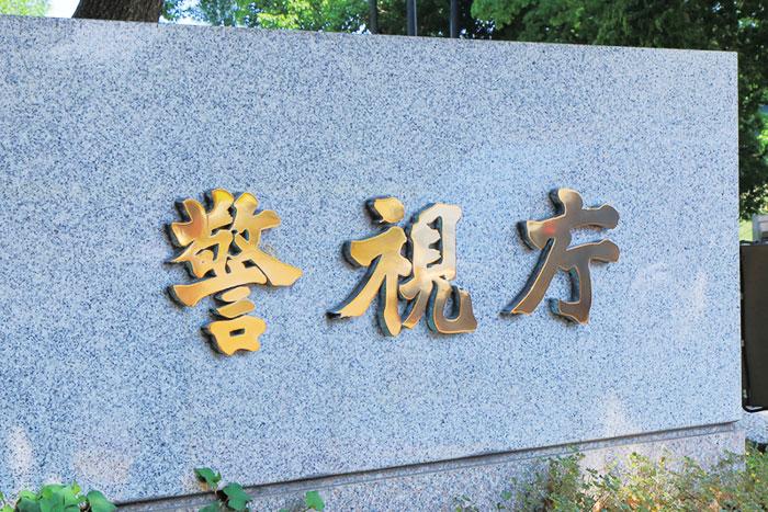アベ友記者レイプ嫌疑を忖度した中村格元刑事部長に「新疑惑」が浮上=山岡俊介
