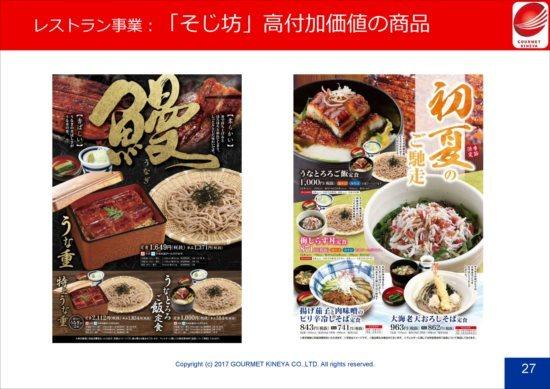グルメ杵屋、レストラン事業は横ばい 和食部門は不採算店退店で黒字化に