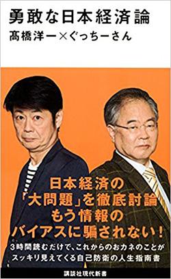 『勇敢な日本経済論』 著:高橋 洋一&ぐっちーさん/講談社