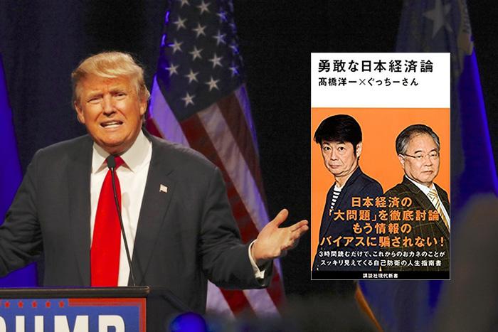 怪物トランプの「一文無し時代」とは? 高橋洋一『勇敢な日本経済論』を読み解く