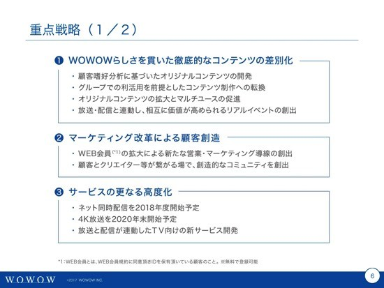 WOWOW、過去最高益に 2018年にネット同時配信・2020年に4K放送開始予定