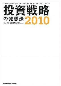 『投資戦略の発想法〈2010〉』 著:木村 剛/刊:ナレッジフォア