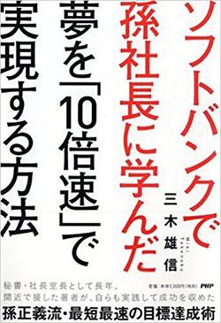 『夢を「10倍速」で実現する方法』 著:三木雄信/刊:PHP研究所