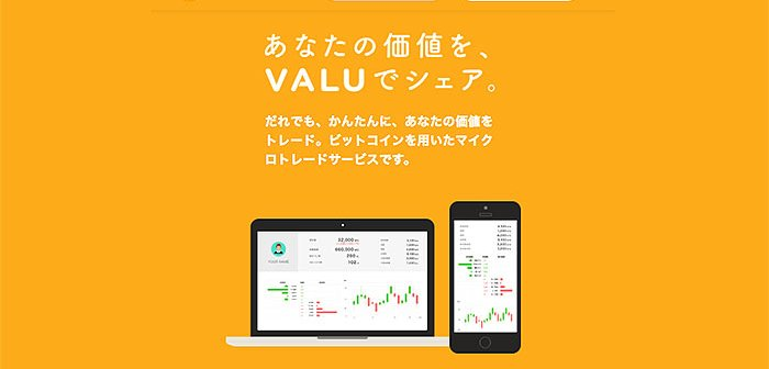 From VALU公式サイト