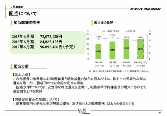 ユニバーサル園芸社、17年6月期は増収増益 主力レンタルグリーン事業が好調