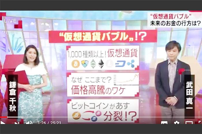 NHKは正気か?クロ現+に「ビットコイン詐欺」疑惑の中心メンバーが出演=山岡俊介