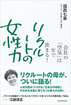 『リクルートの女性力 会社の「空気」は女で決まる!』 著:福西七重/刊:朝日新聞出版