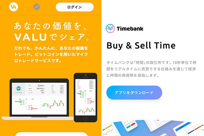 『VALU』『Timebank』なぜ人気化?個人の市場価値を測る根拠となるもの=梶原真由美