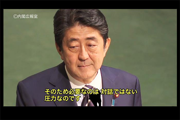 投資家視点で考える「安倍総理は北朝鮮との戦争を決意したのか?」=伊藤智洋
