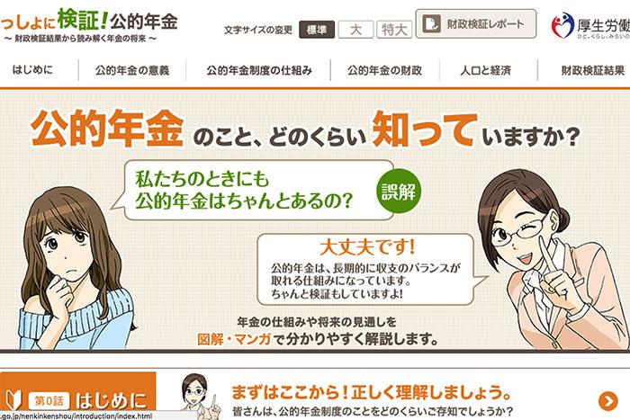 日本国民をマンガで洗脳? 厚労省の「年金ストーリー」に潜む4つの大問題=矢口新