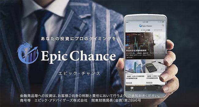 『エピック・チャンス』は、マーケットにミスプライスが発生した際の「投資チャンス」をスマホにプッシュ通知してくれる