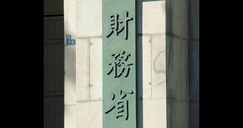 財務省の犬・安倍政権が繰り出す大増税のジェットストリームアタック=三橋貴明
