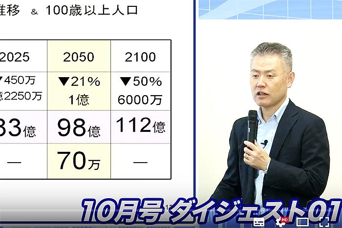 """洞口勝人の「ザッ 資産運用!」3~5年後にやってくる""""嫌な円安""""に備えよ(動画付)"""