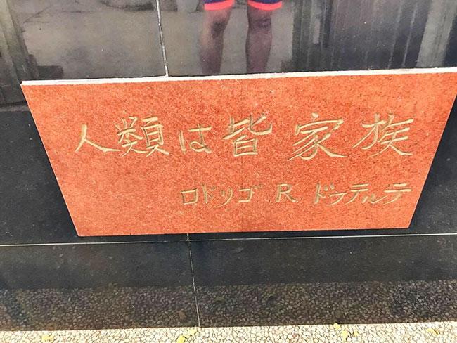 ドゥテルテ氏 直筆の石碑