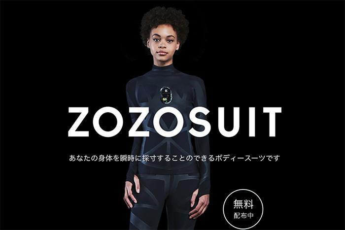 ZOZOSUIT(ゾゾスーツ)の秘密。なぜ買収ではなくコールオプションに?=シバタナオキ