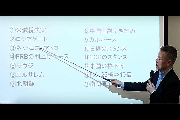 洞口勝人の「ザッ 資産運用!」2018年の注目点まとめ~南関東が揺れる時…(動画付)
