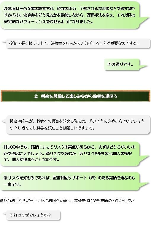 【シリーズ】投資の授業 第一回