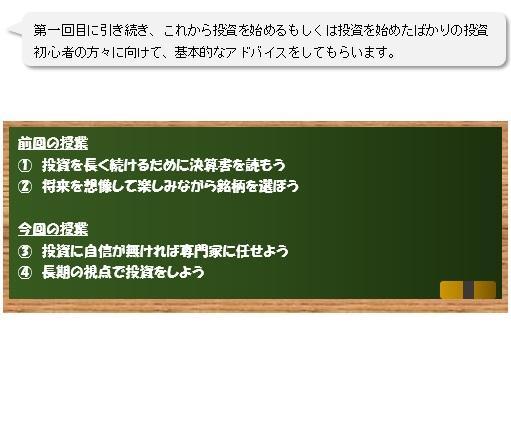 【シリーズ】投資の授業 第二回