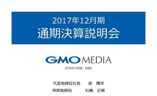 GMOmedia0.jpg