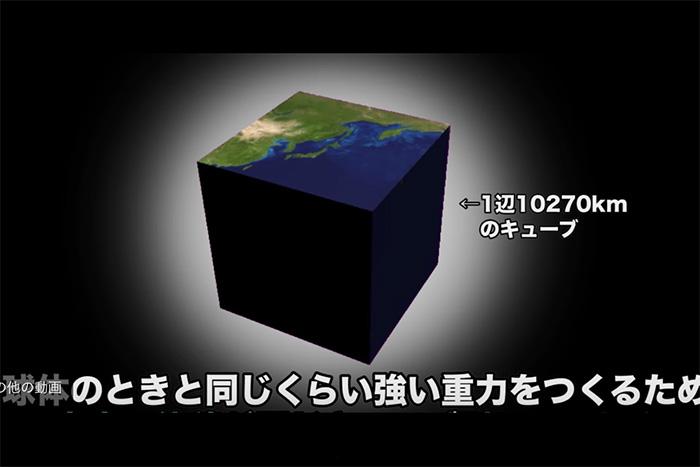もし地球が立方体だったら? 物理エンジンで検証してみてわかった生き地獄