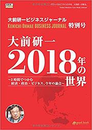『大前研一 2018年の世界~2時間でつかむ経済・政治・ビジネス、今年の論点~』著:大前研一/刊:good.book ¥9002017~2018年の世界・日本の動きを俯瞰し、国と企業の問題・トレンドを大前研一が解説。トランプ政権はどうなった? BREXITの行く末は? 中国の存在感はこれからどうなる?これらの世界の動きに対して日本はどうするべきなのか。2時間の講義で、2018年のビジネスのためのしっかりした知識を身につけることができます。