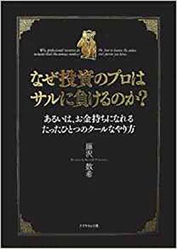 『なぜ投資のプロはサルに負けるのか?』著:藤沢数希/刊:ダイヤモンド社