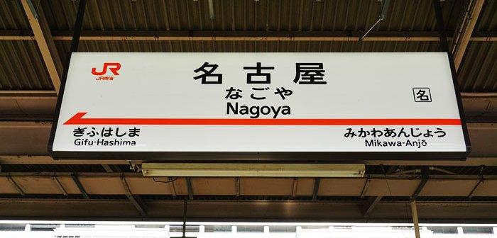 180426nagoya_eye