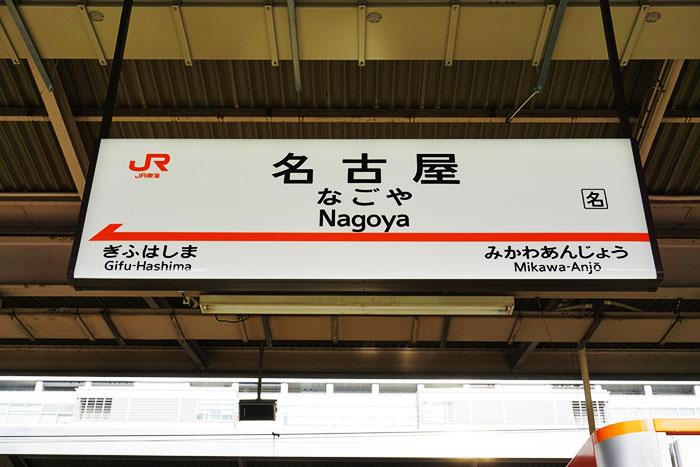 頼むから早くしてくれ…! 名古屋人が電車に乗り遅れる理由に日本各地から共感の声