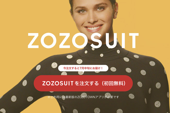 「ZOZOSUITS」水玉デザインへの仕様変更が、ビジネス的に大正解と言えるワケ=シバタナオキ