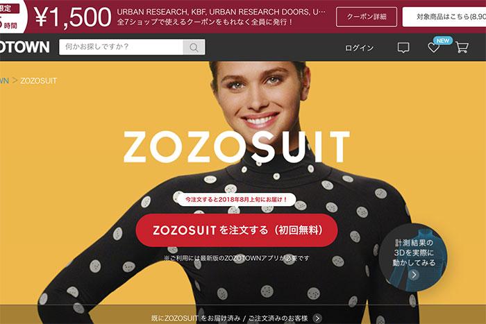 成長株ZOZOTOWN(スタートトゥデイ)は今でも買いか? バフェット流で分析=八木翼