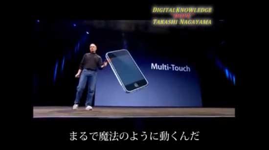 ジョブズ氏「(iPhoneは)まるで魔法のように動くんだ」