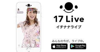 ライブ配信に乗り遅れるな。1年で売上11倍「17Live(イチナナ)」に見る無限の可能性=シバタナオキ
