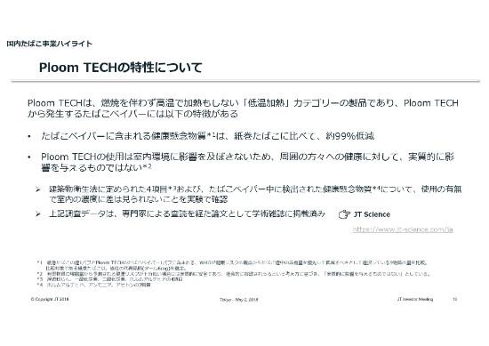 Ploom TECHを全国発売のJT、普及に自信 1Q説明会で「他のRRPとは異なる」