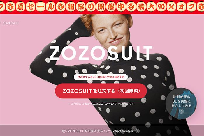 ZOZOSUITの海外展開は成功するか? 株主の私が使ってみて感じたこと=八木翼