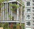 豊洲市場、ようやく安全宣言。小池劇場「延期」の茶番で38億円が無駄に