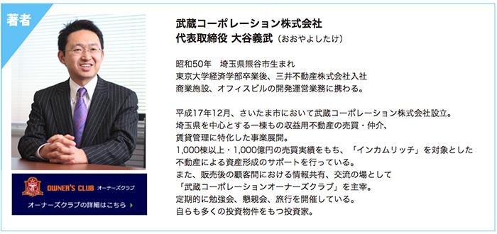 180913musashi_co_1
